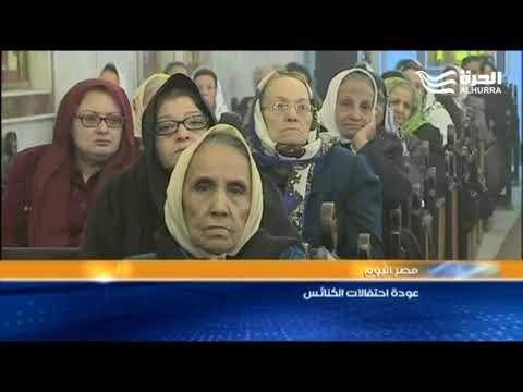 بعد ان لطخ الإرهاب بجرائمه هذه الطقوس... رؤساء الكنائس المسيحية المصرية يلتقون مجددا