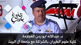 د. عبدالاله ابو ردن العجارمة - كلية علوم الطيران بالشراكة مع جامعة آل البيت