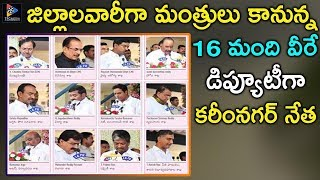 16 Members of CM KCR New Cabinet | Telangana New Cabinet Ministers List 2018 | TFC NEWS