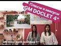 GM Doclet resort 4* обзор отеля по реальным отзывам наших туристов