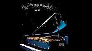 石进 - 夜的钢琴曲【16曲 全】 (专辑:夜的钢琴曲 Ⅱ)