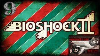 BioShock 2: Minerva