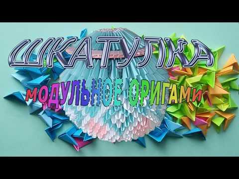 Шкатулка - Модульное оригами (бизнес идея , оригами #2)