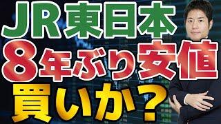 【買うな】JR東日本、株価は割安か?コロナを受けた行動変容が企業価値に与える影響を数字で解説。買ってはいけない理由とは?