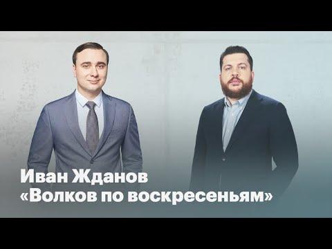 «Волков по воскресеньям»: Иван Жданов