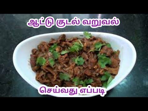 Kudal Curry Varuval Recipe  in Tamil | How to make kudal Curry Varuval | Kudal Curry
