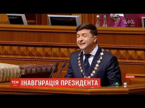 Первая речь президента Украины Владимира Зеленского. Инаугурация президента 20.05.2019.