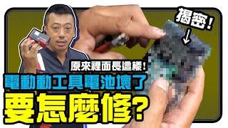 電池   電動工具   電池壞了該怎麼辦?   維修過程大公開   還沒看過電池內部長怎樣嗎?