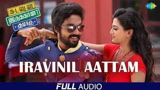 Iravinil Aattam | Audio | Kadavul Irukaan Kumaru | GV Prakash Kumar | Nikki Galrani | Anandhi