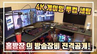 홍방장의 방송장비 전격공개, 그가 알려주는 4K 게이밍 투컴 세팅! - 홍방장
