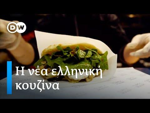 Η νέα ελληνική κουζίνα -ΕUROPEO