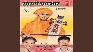 Sorathi Brijbhar (Vol - 5)