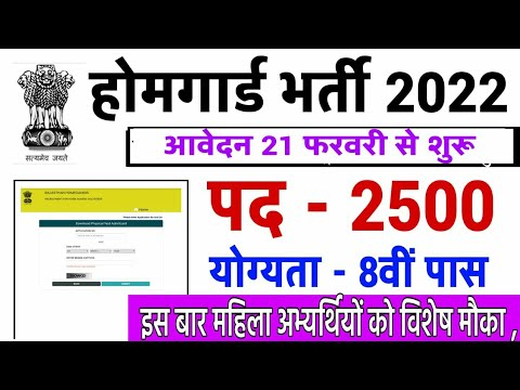 होमगार्ड भर्ती 2019// Homeguard vanacay // Selection Race// Home Guard  Bharti 2019// Sarkari Nokari