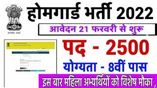 Download Video होमगार्ड भर्ती 2019// Homeguard vanacay // Selection Race// Home Guard Bharti 2019// Sarkari Nokari MP3 3GP MP4