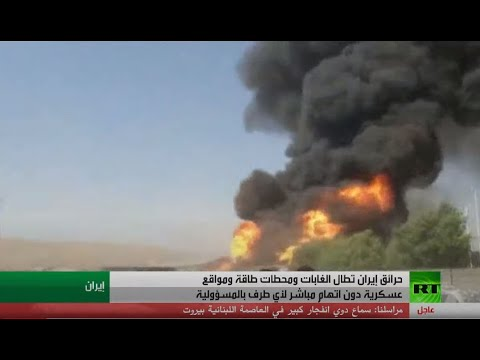 إيران.. الحرائق تطال مواقع عسكرية ونووية  - نشر قبل 5 ساعة