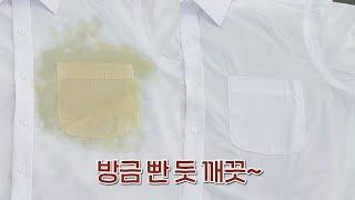 커피, 볼펜, 화장품, 셔츠 찌든때까지 뿌리고 닦으면 …