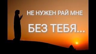НЕ НУЖЕН РАЙ МНЕ БЕЗ ТЕБЯ   стих