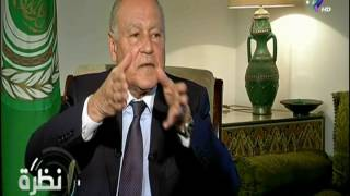 بالفيديو| أحمد أبوالغيط: