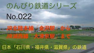 【4K30:GoProHERO8Black】のんびり鉄道シリーズ JR北陸本線 湖西線「金沢駅から大津京駅まで」No.202107019