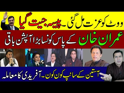 Vote Got honored | Money Won | What big option does PM Imran Khan have left? | Imran Khan Exclusive