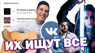 ТОП 5 ПЕСЕН ВКОНТАКТЕ НА ГИТАРЕ (Jony, Zivert, Navai, Niletto кавер)