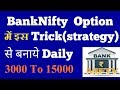 BankNifty Option Intraday Strategy,bank nifty options,bank nifty google finance.