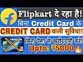 Flipkart Big Diwali Sale Purchase Product Without Money upto ₹5000|| Flipkart Pay Later upto ₹5000🔥