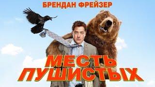 Месть пушистых / Furry Vengeance (2010) / Комедия