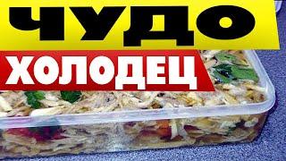 ХОЛОДЕЦ Правильный рецепт Русского холодца из свиных ножек Новогодний стол 2020