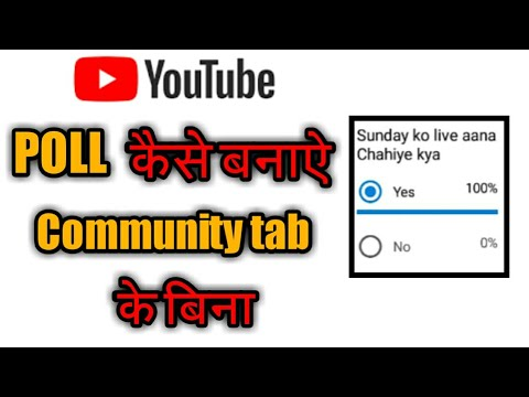 How to create voting poll on you tube Without community tab | Tech with subhash