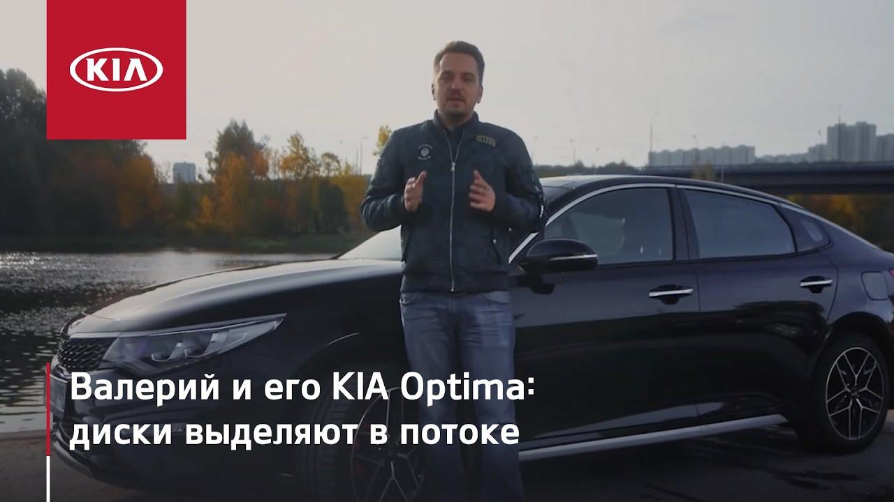 Когда хочешь большего. Новая Kia Optima. Отзывы первых покупателей | #MyKia | 16+