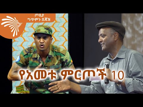የ2012 ዓ.ም የአመቱ ምርጦች 10 - ጦቢያ ግጥምን በጃዝ  | Arts Tv World