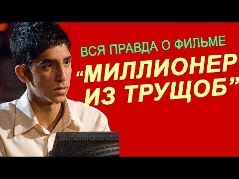Миллионер из трущоб - вся правда о фильме