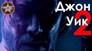 Джон Уик 2 Обзор фильма