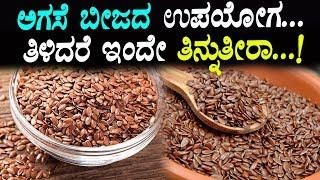 ಅಗಸೆ ಬೀಜದ ಉಪಯೋಗ... ತಿಳಿದರೆ ಇಂದೇ ತಿನ್ನುತೀರಾ... ! | Health benefits of Flax Seeds |