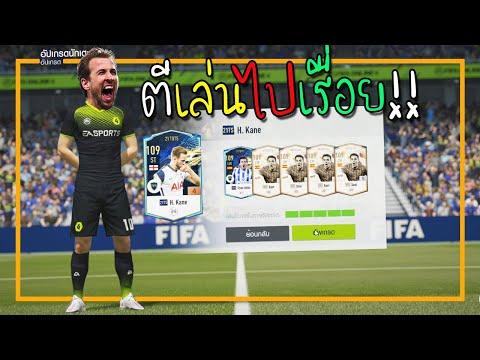 ตีบวกเล่นวันหวยแดก!! [FIFA Online 4]