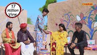 लड़की गई शादी के लिए लड़का देखने तो क्या हुआ देखिए   Funny Comedy  Rajasthani Chamak Music