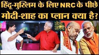 Assam NRC list से गायब लाखों, Modi की Russia visit, Slowdown पर Gadkari का बयान और Arif Mohamad Khan