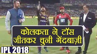 IPL 2018: KKR vs RCB, Kolkata win toss, Invite ...