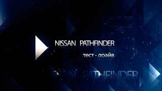 Тест-драйв Nissan Pathfinder от Avtoritet.su