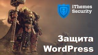 видео Защита wordpress | Как защитить wordpress от взлома