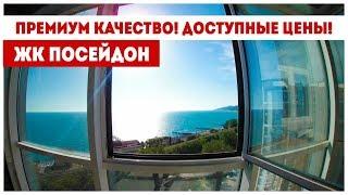 🏝️/ЖК Посейдон/ Мамайка/ Сочи/👑#СНамиЧерномор
