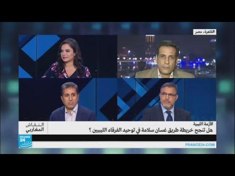هل تنجح خريطة طريق غسان سلامة في توحيد الفرقاء الليبيين؟  - نشر قبل 2 ساعة