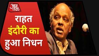 Breaking News : नहीं रहे Rahat Indori, Indore में हार्ट अटैक से हुआ निधन