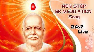 LIVE 🔴 Brahmakumaris Non Stop Meditation Songs। BK Non-stop Divine Songs। BK Live Divine Songs ।