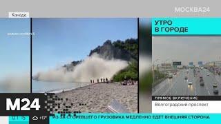 Новости мира за 26 августа: горная порода обрушилась на канадский пляж - Москва 24