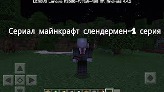 Сериал майнкрафт слендермен-1 серия