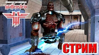 НОСТАЛЬГИЯ !!! РЕТРО СТРИМ !!! Return to Castle Wolfenstein (СТРИМ РОДРИГЕСА)