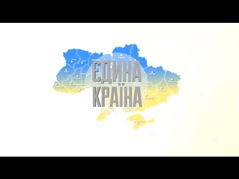 Телеканал ЧЕРНІВЦІ: Єдина країна. 24 серпня 2016