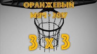 Оранжевый мяч Екатеринбург 2017. 3x3. Streetball.